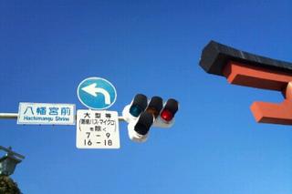 八幡さまの信号は青