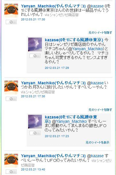 machiko2.JPG