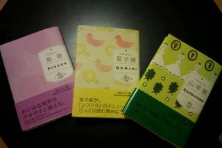 石井さんの星座本3冊